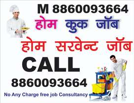 Urgent Need Cook and Home Servant for Delhi Ncr Apply Now Send Details
