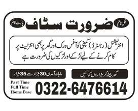 Office Base and Online Work Females Staff Required