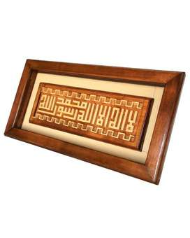 Kalimah Relief Wooden Wall Art - With Wooden Frame