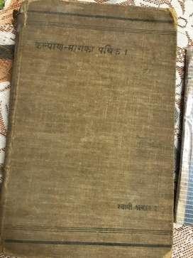 Rarest books printed in 1920