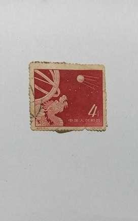 Perangko china kepala naga langka tahun 1958
