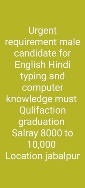 Hindi english type must  than graduate