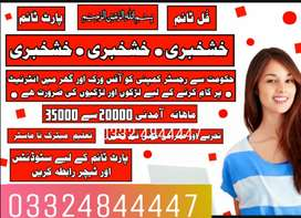 Male female staff required for online full time part time job