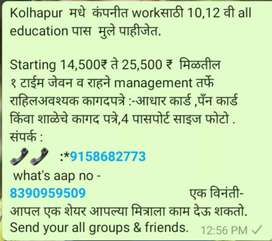 Official online work Kolhapur