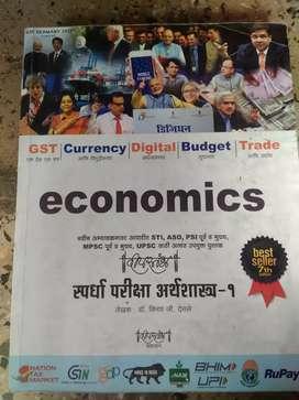 MPSC Dipstambh economics part-1 book