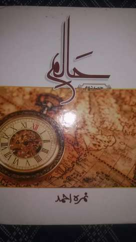 Haalim by nimra ahmed