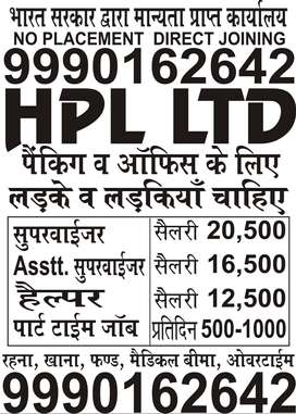 JOBS OPENING HPL PVT LTD FOR GIRL/BOYS CAN APPLY