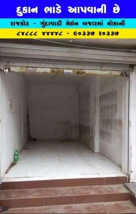 ગુંદાવાડી મેઈન રોડની પેલા.માળની.10000 માં.દુકાન ભાડે આપવાની છે