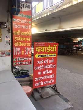 Alok medical store sell for medical store near anand hospital 164 bapu