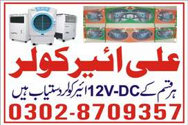New12v dc air cooler available