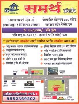 Invest & Earn good returns at plots near Ranjangaon MIDC,Pune