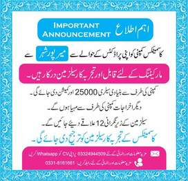 Order Taker Required For Cosmetics In Mirpur