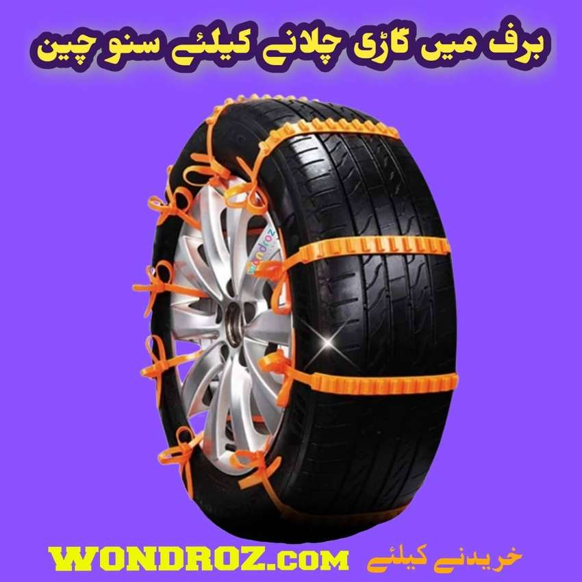 Snow Chains for Car Tyre in Pakistan 0