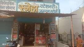 Gift house Aall Saman sell Karna hai