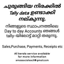 Accounts Maintaining