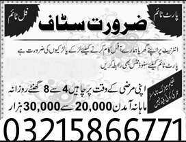 Job Available for Home Base