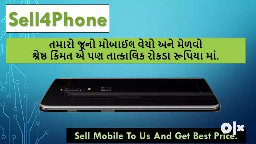 आप के पुराने फोन सेल कीजिए घर बैठे रुपया केश 0