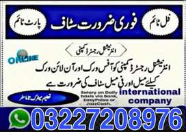 Staff Required for Part Time jobs