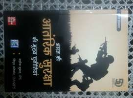 UPSC  PREPARATION  BOOKS IN HINDI