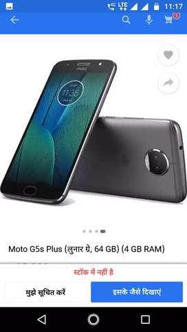 Mobile motog5 s pls