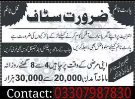 Safe required job (Male and Femal)