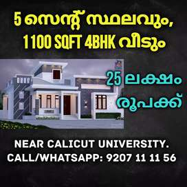 Rs.25 Lakhs(4BHK New House+5Cent Plot With All facilities)