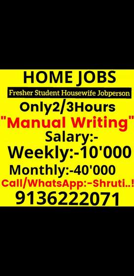 Home jobs offer