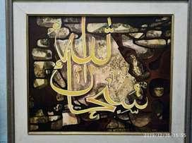 Lukisan kaligrafi subhanalah