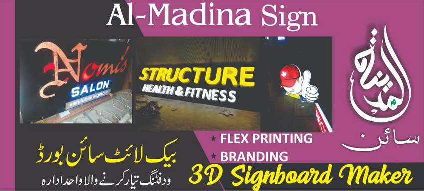 Backlit, acrylic sign, 3D sign boards, ss logo 0