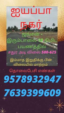 அரசுஅங்கீகாரம் பெற்ற வீட்டுமனைகள் விலை 580-625