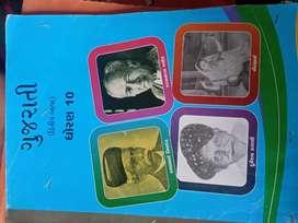 GUJRATI GSEB CLASS 10 TEXT BOOK.