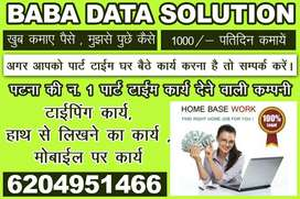 @ PART TIME JOBS HOME BASED ( WORK ) DATA ENTRY, HAND WRITING JOB HOME