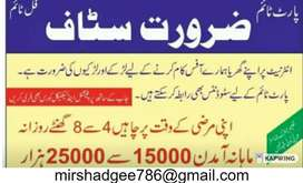 For availability of work(Online)