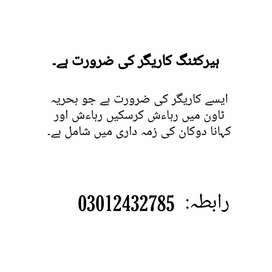 Hair dressers required in babria