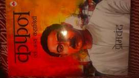 It contain lovely stories written by munsi premchand