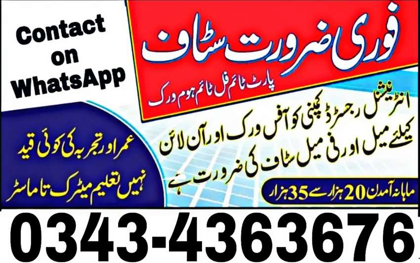 Male/Female Staff Required in our Office contact Me Via What's App 0