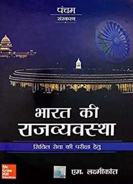 M laxmikant Indian polity upsc
