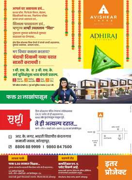 2 BHK price low in kolhapur