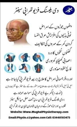 Physiotherapy  فزیوتھراپی Rs 200 to Rs 400