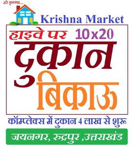 Rudrapur Complex Shop For Sale , Starting Rate Just Only 3.9 Lakh