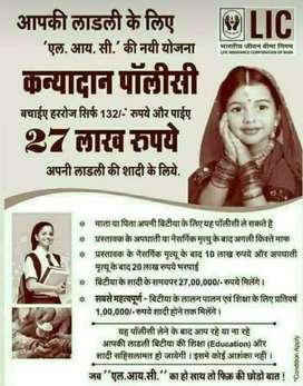 भारतीय जीवन बीमा निगम की पॉलिसी LIC of India