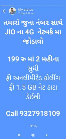 200 rs ma 2 month calling 1.5 gb net free