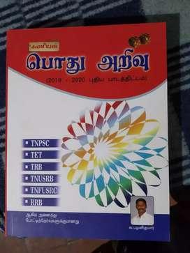 Kaniyan  GK BOOK