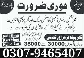 Online Job's in our Office Full Time/Part Time/Home Base