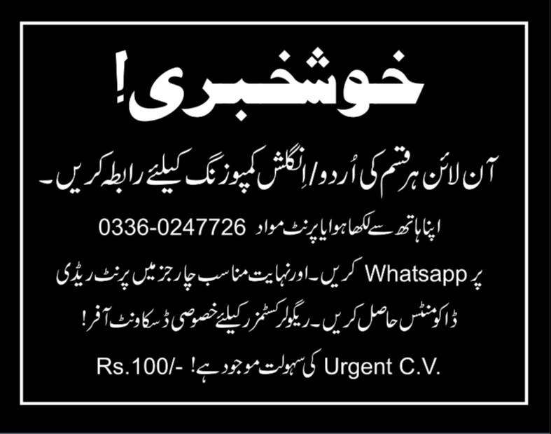 Online All Types of Urdu / English Composing 0