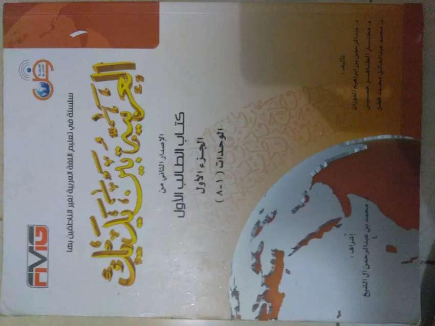 Buku arab baina yadaik