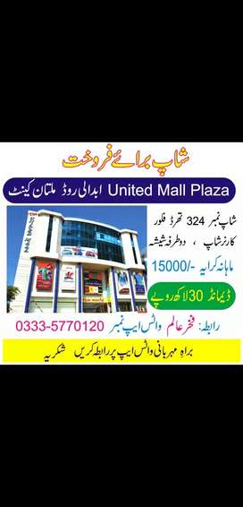 UNITED MALL ABDALI ROAD CORNOR SHOP FOR SALE