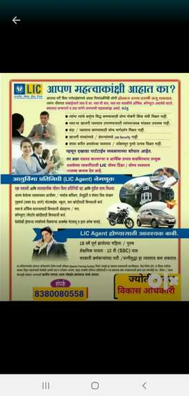 Recruitment For The Post Of Insurance Sells Manager