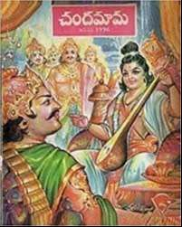 Interested in buying chandamama balamitra Telugu