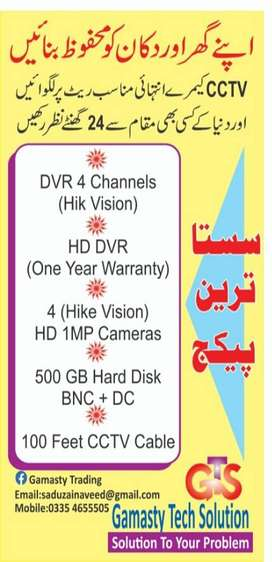 4 CCTV Cameras+DVR all equipments srf srf 11999 main with installation
